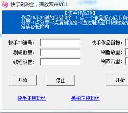 GIF快手刷粉丝软件 V6.1 官方版