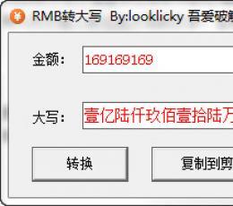 RMB转大写 V1.0.0.0 绿色版