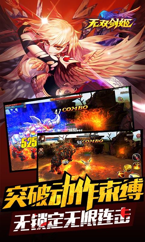 无双剑姬V1.0.7 iPhone版