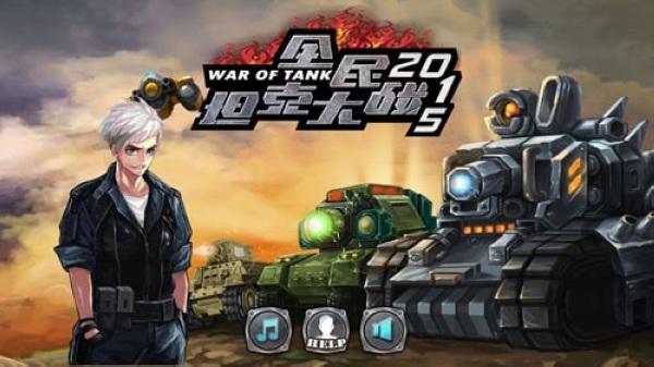全民坦克大战V3.2.0 安卓版
