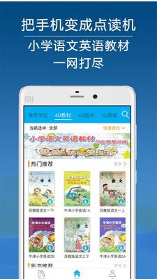 4D书城appV2.5 安卓版