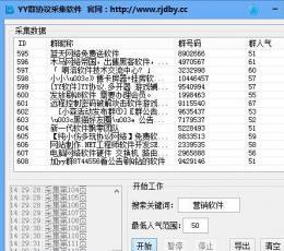 神通yy群采集工具 V1.7 免费版