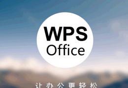 wps背景设置教程