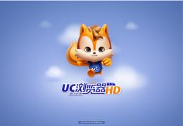 uc浏览器电脑版截图教程