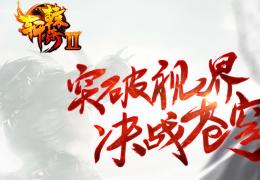 轩辕传奇4月15日更新公告