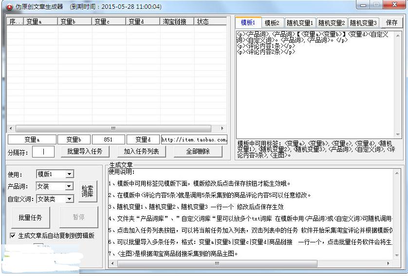 四方伪原创文章生成器V2.0 绿色版