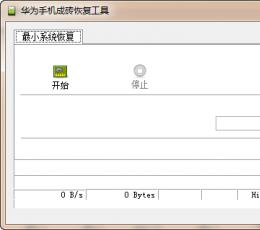 华为手机成砖恢复工具 V1.1311.01 绿色版