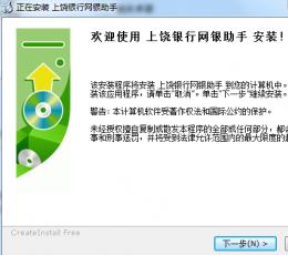 上饶银行网银助手 V1.0 绿色版