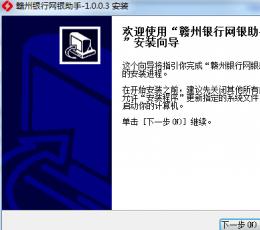赣州银行网银助手 V1.0.0.3 官方版