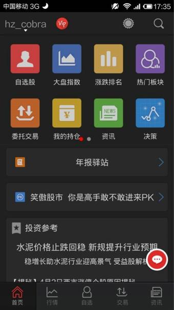 同花顺V9.25.02 iOS版