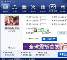 新浪DNF百宝箱 V8.3 官方版