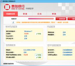 贵阳银行网银助手 V1.0.0.2 官方版