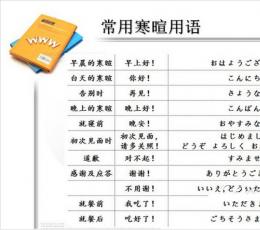 常用日语口语1000句 V1.0 免费版