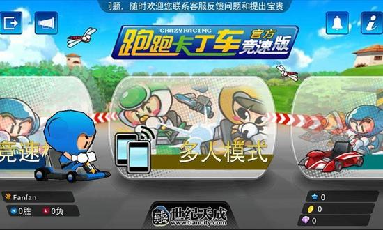 跑跑卡丁车V1.09.001 中文手机版