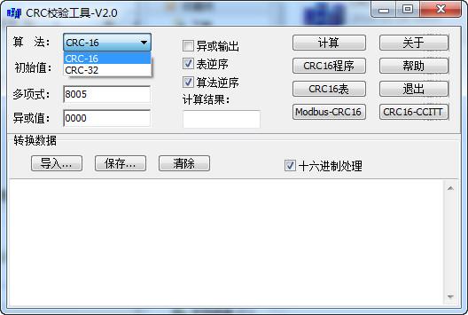 CRC校验工具V2.0 官方版截图1