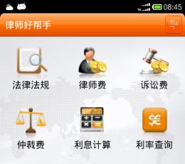 律师好帮手安卓版_律师好帮手app客户端V3.4.7安卓版下载