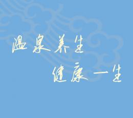 温泉养生安卓版_温泉养生手机版V1.00安卓版下载