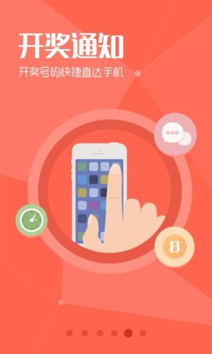 搜狗彩票V1.3 官网安卓版
