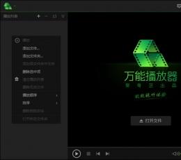 爱奇艺万能播放器 V1.5.7.1150 正式版