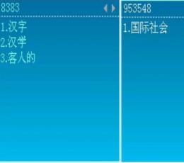汉谷快速输入法 V1.5 绿色版