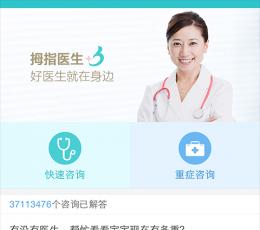 拇指医生安卓版_拇指医生手机appV1.0.0安卓版下载