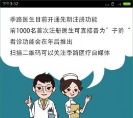 季路医生手机版_季路医生安卓版V0.0.3安卓版下载