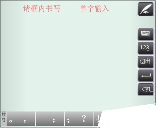 小灵羽手写输入软件电脑版