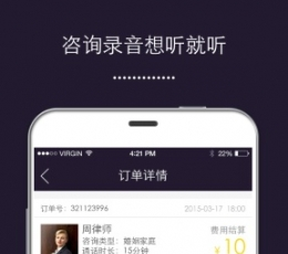 口袋律师手机版_口袋律师安卓版V1.1.0安卓版下载