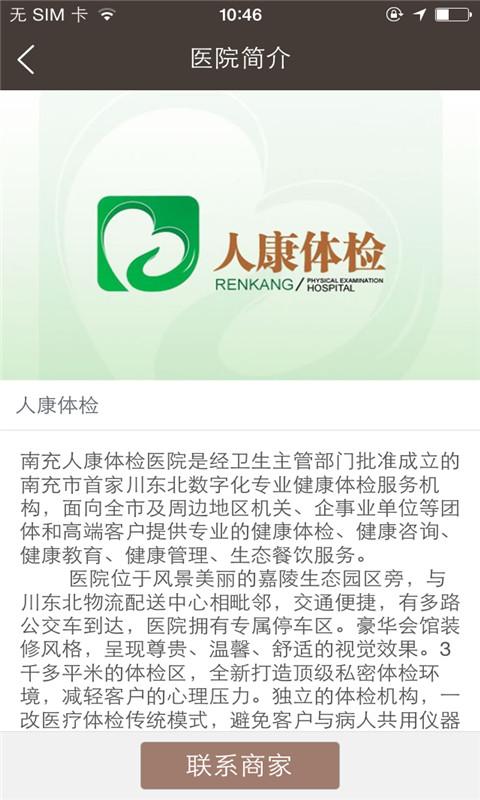 体检app