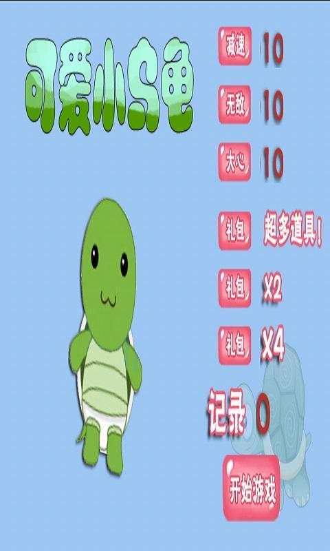 可爱小乌龟V2.0 安卓版