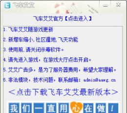 qq炫舞艾艾辅助 V0609sp1 最新版
