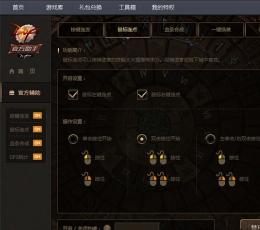 地下城与勇士助手 V1.18.5.2888 官方最新版