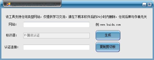 箫启灵网站腾讯认证生成器V1.1 绿色版