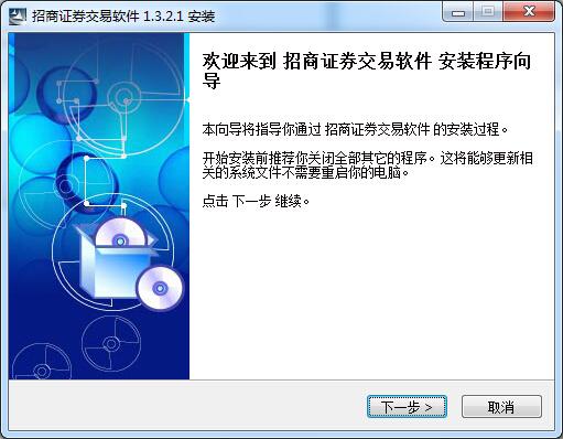 招商证券交易软件V1.3.2.1 最新版