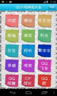 QQ个性网名大全安卓版 QQ个性网名大全手机版APPV1.23下载