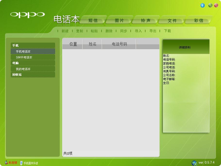 oppo usb驱动V0.5.7.4 官方版