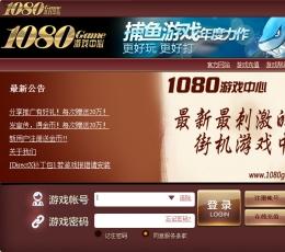 1080游戏中心 V6.9.0.0 最新版