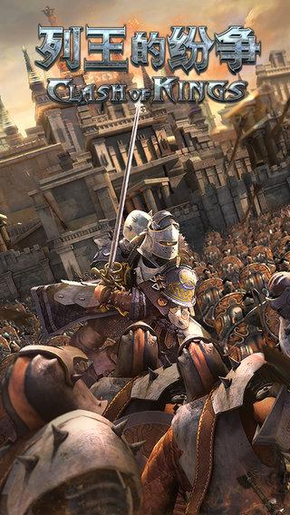 列王的纷争(Clash of Kings)