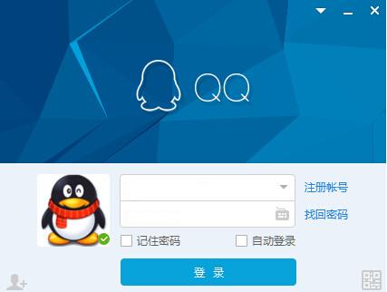 腾讯QQ7.3V7.3 正式版