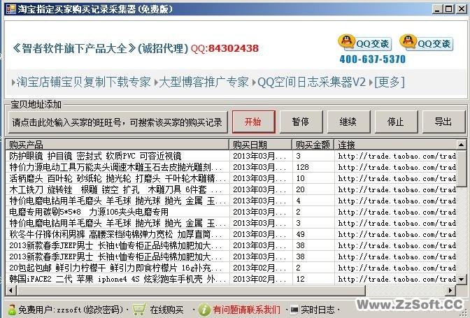 淘宝指定买家购买记录采集器V20150612 免费版