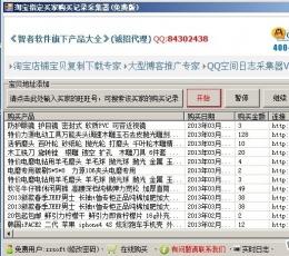 淘宝指定买家购买记录采集器 V20150612 免费版