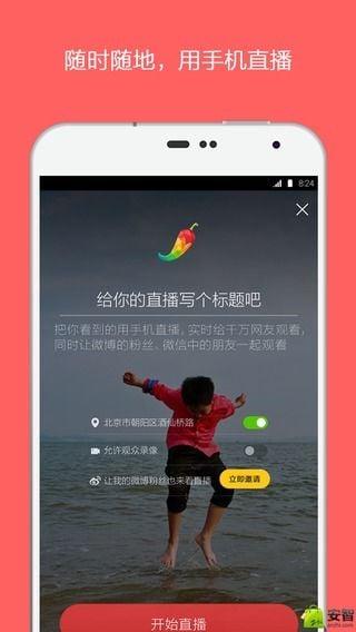 花椒V1.2.0 安卓版