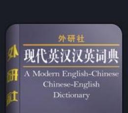手机词典软件大全_手机词典APP下载_安卓手