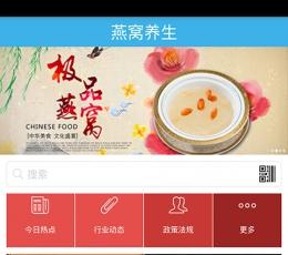 燕窝养生安卓版_燕窝养生app客户端V1.0.2安卓版下载