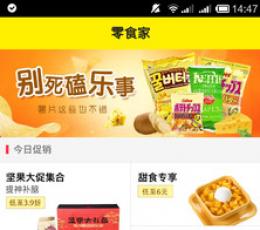 零食家手机版_零食家安卓版V1.0.2安卓版下载