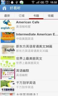 好易听英语听力V1.5.5 安卓版