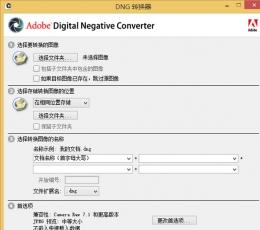 dng转换器_(数码图像转换器)Adobe DNG Converter中文版V9.1绿色版下载