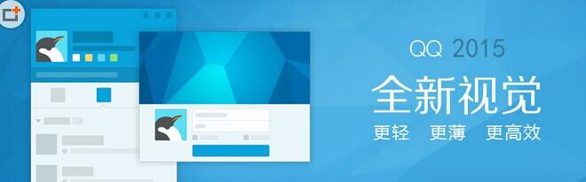 腾讯QQV8.9.4 官方版
