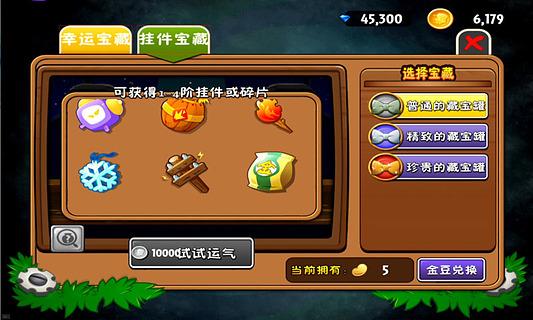 植物大战僵尸2V2.4.85 IOS版