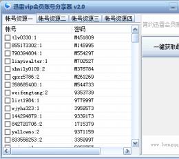 简约迅雷vip会员账号分享器 V2.0 免费版